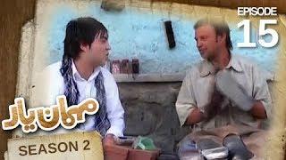 مهمان یار- فصل دوم - قسمت پانزدهم / Mehman-e-Yaar - Season 2 - Episode 15 - Sardar Aqa
