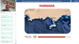 Египет. Хургада Особенности региона. Отельная база(, 2017-04-06T09:04:31.000Z)