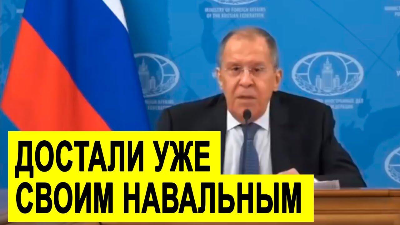 Лавров ЖЕСТКО поставил на место Запад в деле Навального