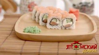 Доставка суши в Омске - Японский домик. Приготовление ролла Филадельфия Кунсей
