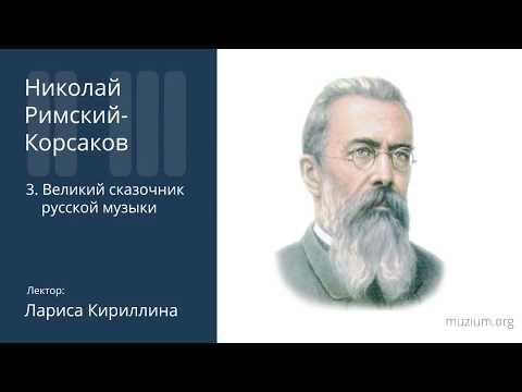 Римский-Корсаков. Великий сказочник (3)
