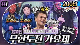 """[7月의 무도] 아이유 절대 아니야~🧐 절대💩촉 JYP와 함께하는 가면무도회🎭 """"2015 무한도전 가요제"""" 1편 infinite challenge"""