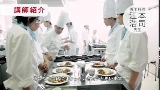 講師紹介:江本浩司先生