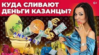 Куда казанцы сливают деньги инвестируют тратят на женщин или скупают квартиры Опрос