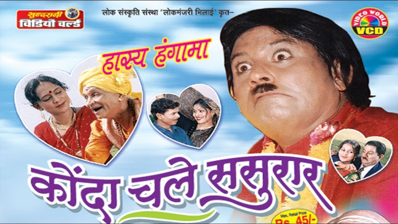 Download Konada chale Sasural - Comedy Film - Superhit 1 Hour Movie -