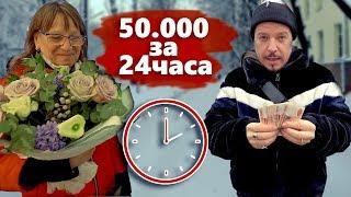 Что купит бабушка на 50 000 рублей за 24 часа в магазине. Благотворительность.