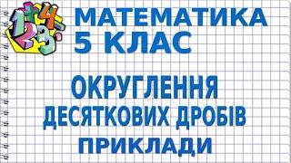 МАТЕМАТИКА 5 клас. ОКРУГЛЕННЯ ЧИСЕЛ. Приклади (українською мовою)