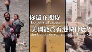 美式人权和民主给香港带来了什么 | CCTV