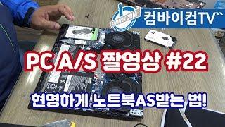 컴퓨터매장PC점검+수리+업그레이드 영상모음 #22