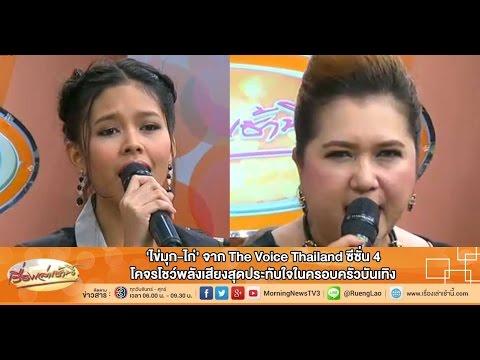 เรื่องเล่าเช้านี้ 'ไข่มุก-ไก่' จาก The Voice Thailand ซีซั่น 4 โชว์พลังเสียงในครอบครัวบันเทิง