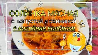 Солянка из капусты со свининой - рецепт вкусной солянки. Простые рецепты