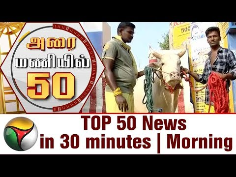 Top 50 News in 30 Minutes | Morning | 11/01/18 | Puthiya Thalaimurai TV