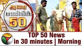 Top 50 News in 30 Minutes   Morning   11/01/18   Puthiya Thalaimurai TV