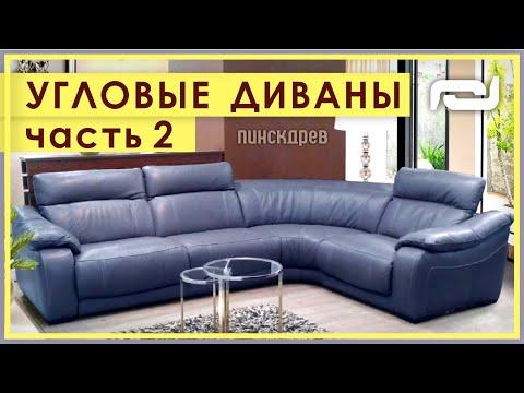 УГЛОВЫЕ ДИВАНЫ ПИНСКДРЕВ. Обзор угловых диванов от Пинскдрев в Москве (часть 2)