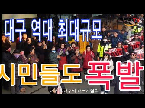 문재인퇴진 목소리에 드디어 대구시민들의 반응이 폭발적이다, 대한애국당 동대구역 집회