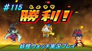 妖怪ウォッチ 実況♯115ムゲン地獄をタイムアタック!!