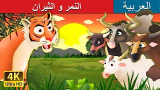 النمر و الثيران | Tiger and Buffaloes Story in Arabic | حكايات اطفال | Arabian Fairy Tales