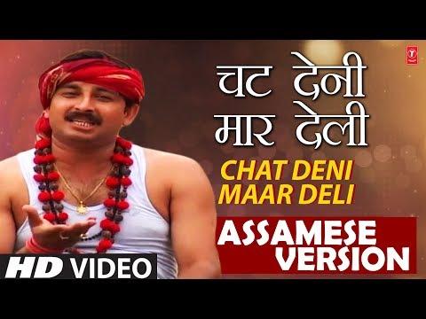 Chat Deni Maar Deli | Rinkiya Ke Papa | Assamese Edition