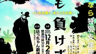 PEACE~2015みなら特別支援学校ミュージカル「雨ニモ負ケズ」より