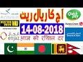 Today Saudi Riyal (SAR) Currency Exchange Rates - 14-08-2018 | India | Pakistan | Bangladesh | Nepal