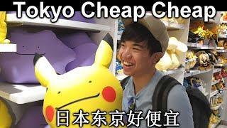 Tokyo CHEAP CHEAP Travel 日本东京好便宜