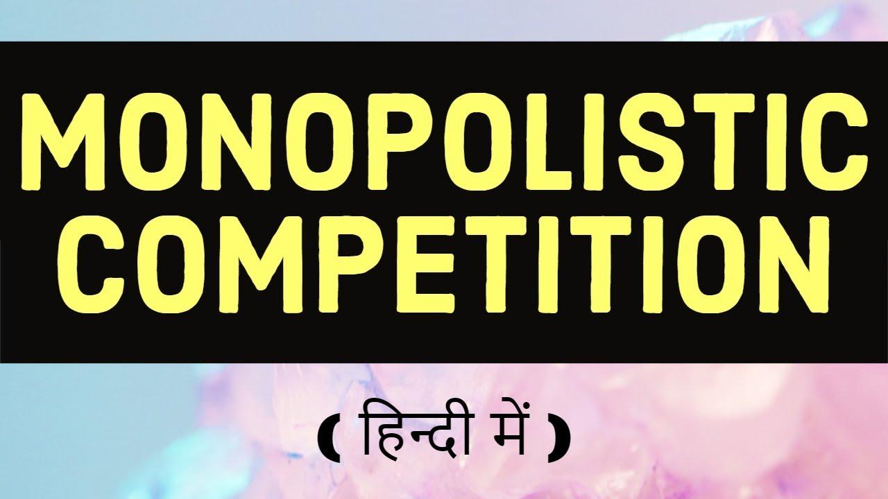advantages and disadvantages of monopolistic competition market