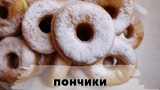 Как приготовить пончики | Рецепт пышных пончиков на молоке в домашних условиях