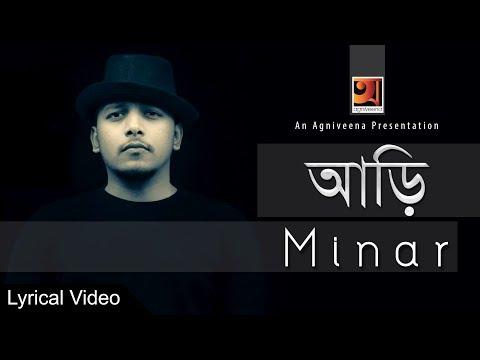 Aari || by Minar | Bangla Song 2017 | Lyrical Video | ☢☢ EXCLUSIVE ☢☢