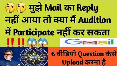 🔥 Audition Mail का Reply नही आया क्या होगा‼️Video Question कैसे Upload करना ह&