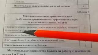 Устное собеседование 2018. Уроки Русского языка