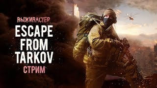 №61 Escape From Tarkov...