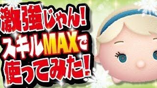 【ツムツム】キュートエルサ スキルレベルMAX 初見プレイ!【Seiji@きたくぶ】