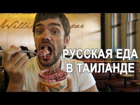 Блюда русской кухни
