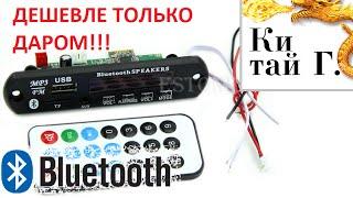 ДЕШЕВАЯ И КРУТАЯ Bluetooth ПРИБЛУДА))