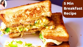 Instant breakfast recipe, 5 minute recipe, nashta, Cabbage Egg Sandwich ,Bread Sandwich, Egg recipes