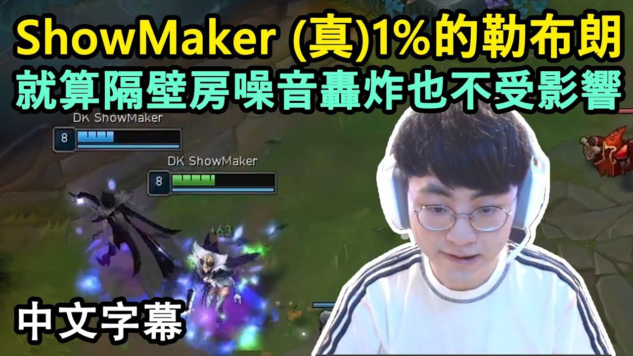 DK ShowMaker (真)1%的勒布朗! 就算隔壁房噪音轟炸也不受影響! (中文字幕)