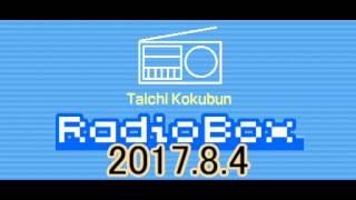 2017.8.4(金) 国分太一 Radio Box TOKIOの国分太一がみなさんからのお便り紹介をメインに、 アイドルらしからぬトークをするコミュニケーショ...