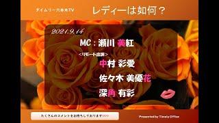 タイムリー六本木TV「レディーは如何?」#19