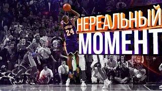 ЭТО НЕВОЗМОЖНО! 5 СЛУЧАЕВ КОГДА ИГРОК NBA СОЗДАЛ НЕРЕАЛЬНЫЙ МОМЕНТ !