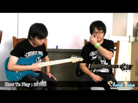 How To Play เท่าที่มี Big Ass by www.chordtabs.in.th