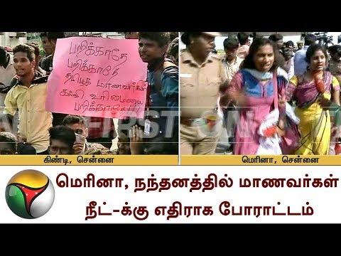 Chennai Marina Students பற்றி எரியும் NEET-க்கு எதிராக போராட்டம் | VISUALS