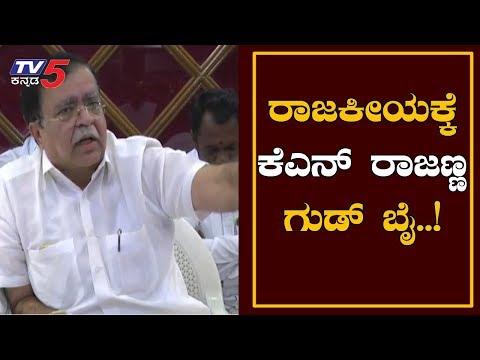 KN Rajanna Quits Politics | ರಾಜಕೀಯಕ್ಕೆ ರಾಜಣ್ಣ ಗುಡ್ಬೈ | Tumkur | TV5 Kannada