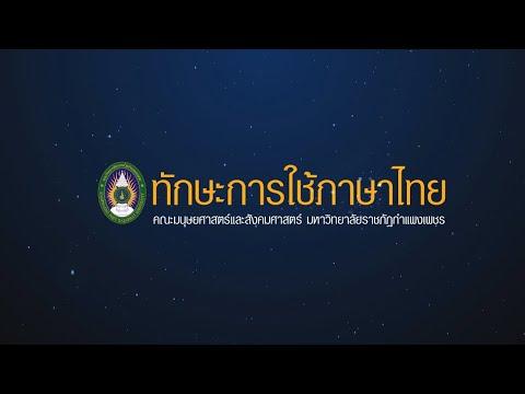 บทที่ 2 ทักษะทางภาษาไทย