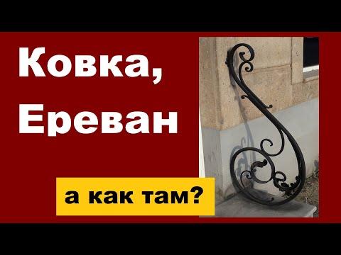 Художественная ковка в Армении, кованые изделия в Ереване, ворота, козырьки, заборы и прочее