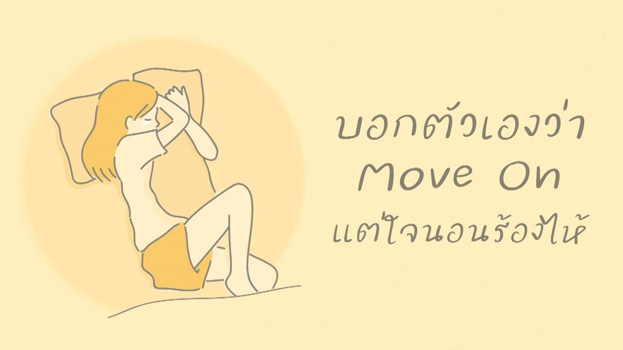 Photo of เนื้อเพลง move on – บอกตัวเองว่า Move On แต่ใจนอนร้องไห้ [Playlist Long Play]