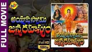 ayyappa-swamy-janma-rahasyam-telugu-full-movie-sridhar-geetha-tvnxt