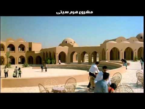 Orascom - Haram City A7lamak 2odamak