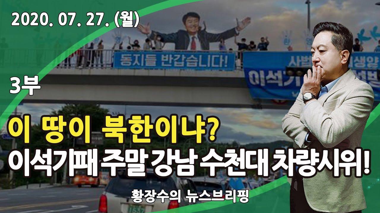 Photo of 3부 이 땅이 북한이냐? 이석기패 주말 강남 수천대 차량시위! 지 맘대로 왔다 가도 모르는 썩은 군대! (2020.07.27) [정치분석] – 아시아 네트워크 미디어