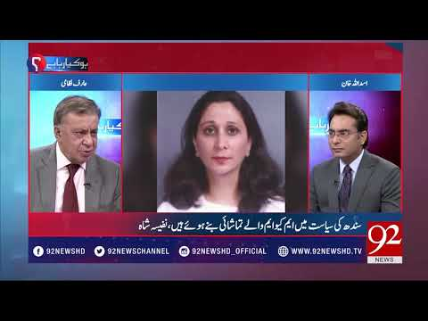 What Arif Nizamii Said About Sadia Abbasi ???