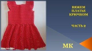 Вяжем платье на девочку крючком/Часть 2/knit dress crochet/el vestido de crochet